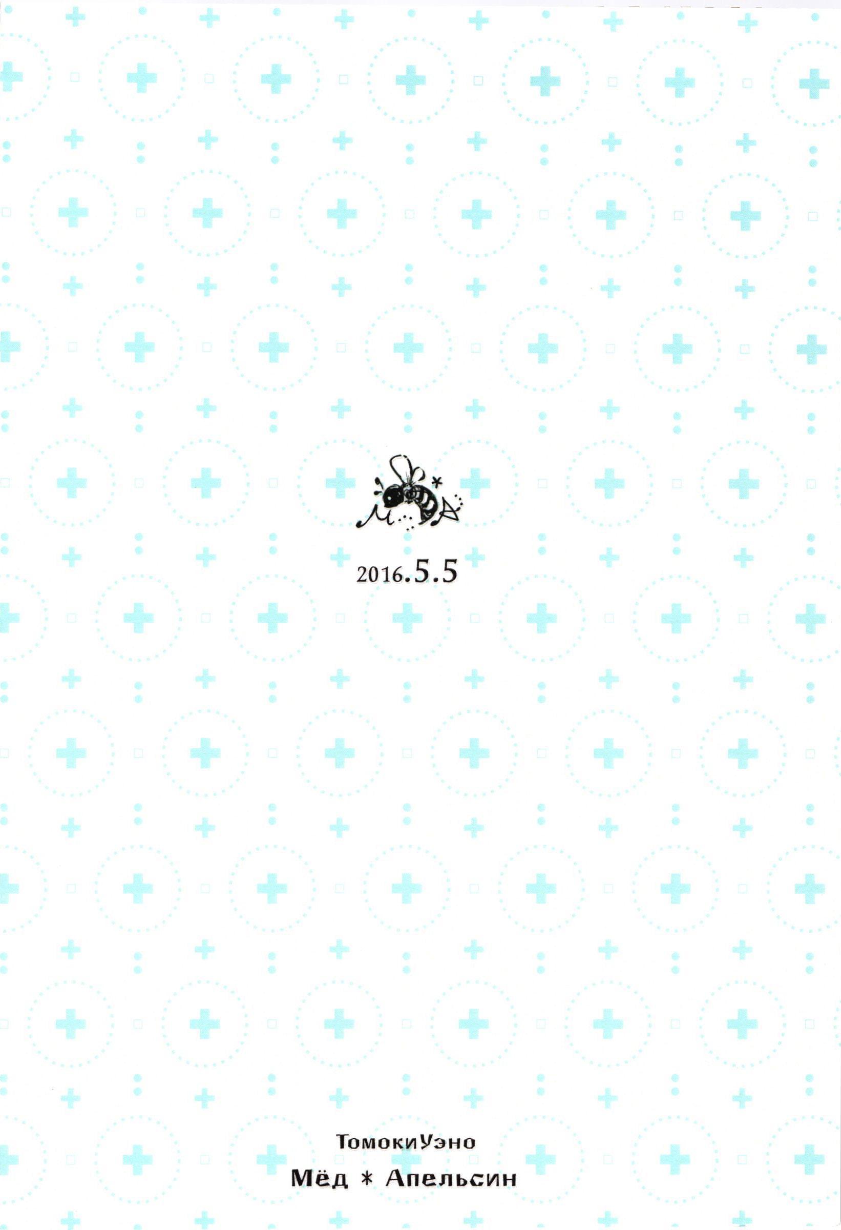 Umibe no Machi Shouni Byoutou Tokubetsushitsu 2-gou 25