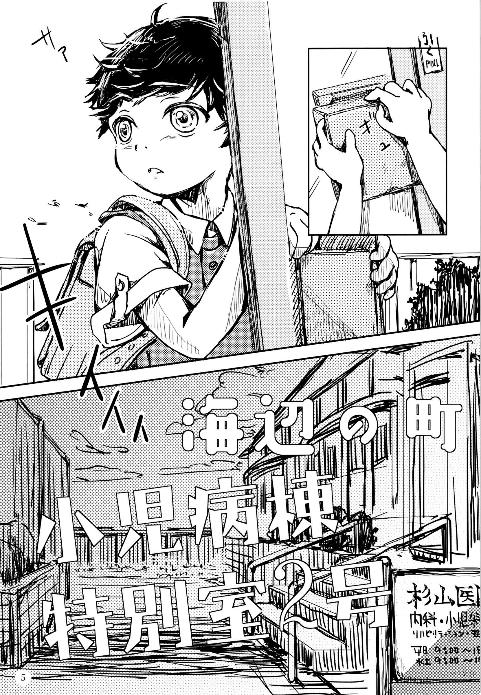 Umibe no Machi Shouni Byoutou Tokubetsushitsu 2-gou 3
