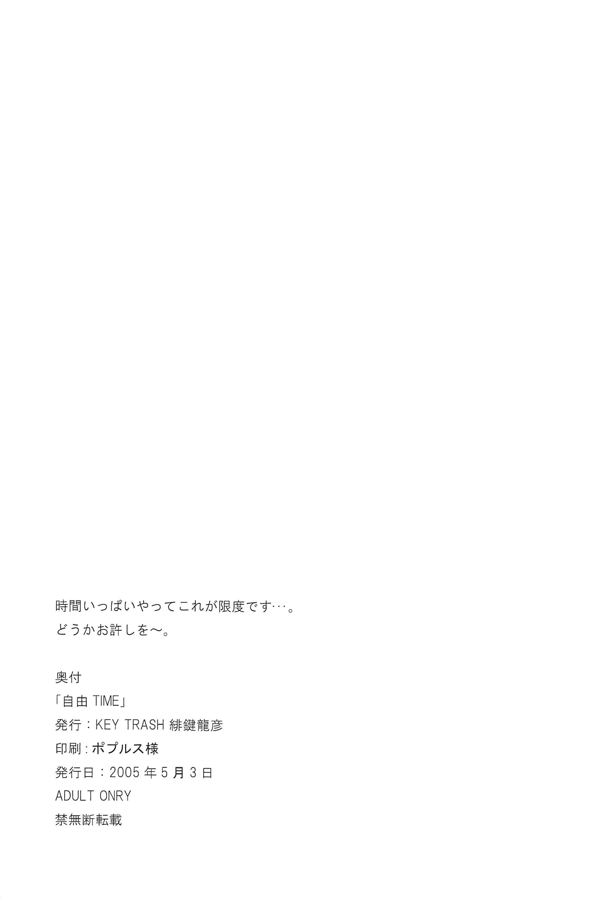 Jiyuu Time 9