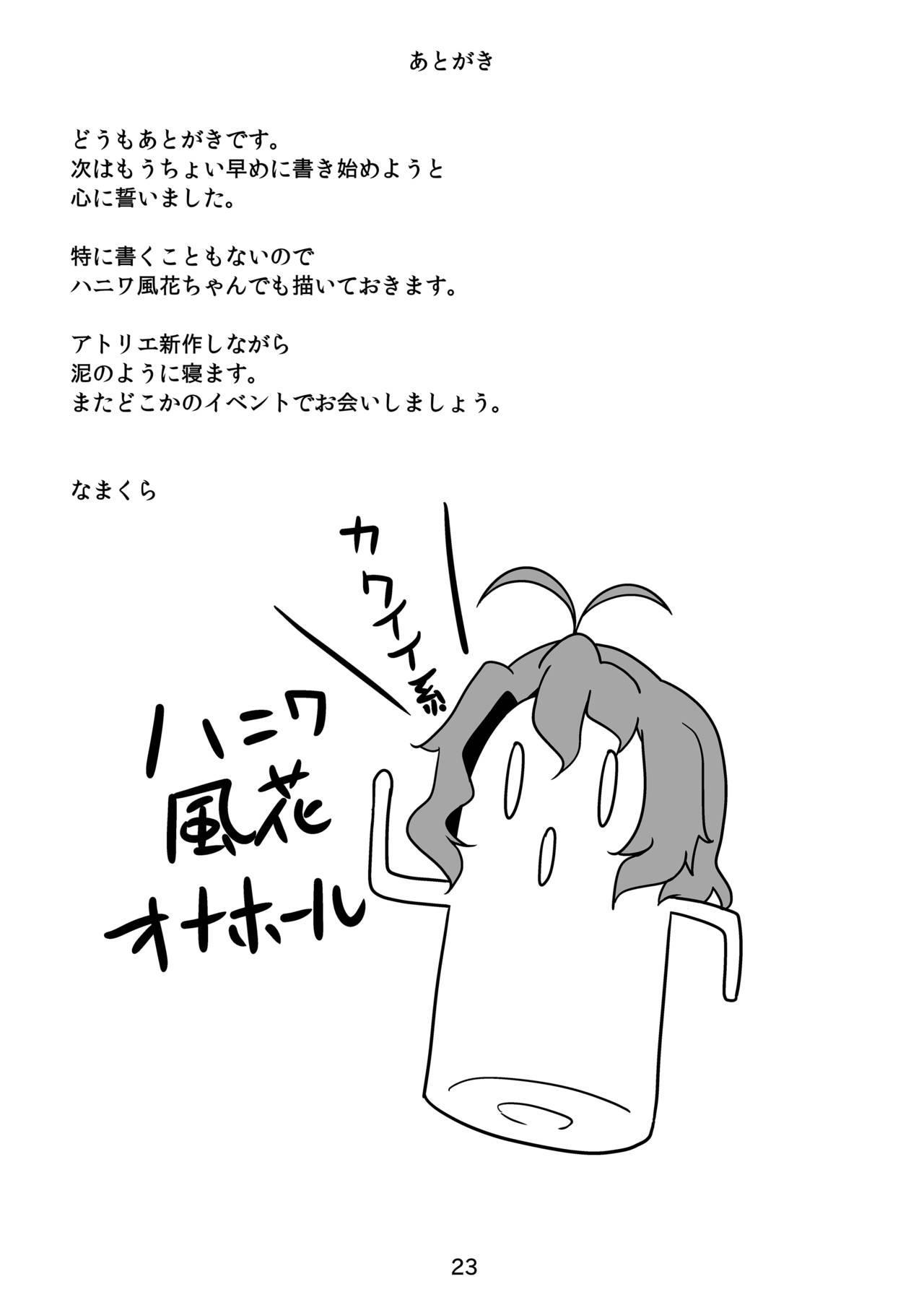 [Namakura Dou (Namakura)] Fuuka-chan wa Kawaii-kei! (THE IDOLM@STER MILLION LIVE!) [Digital] 22