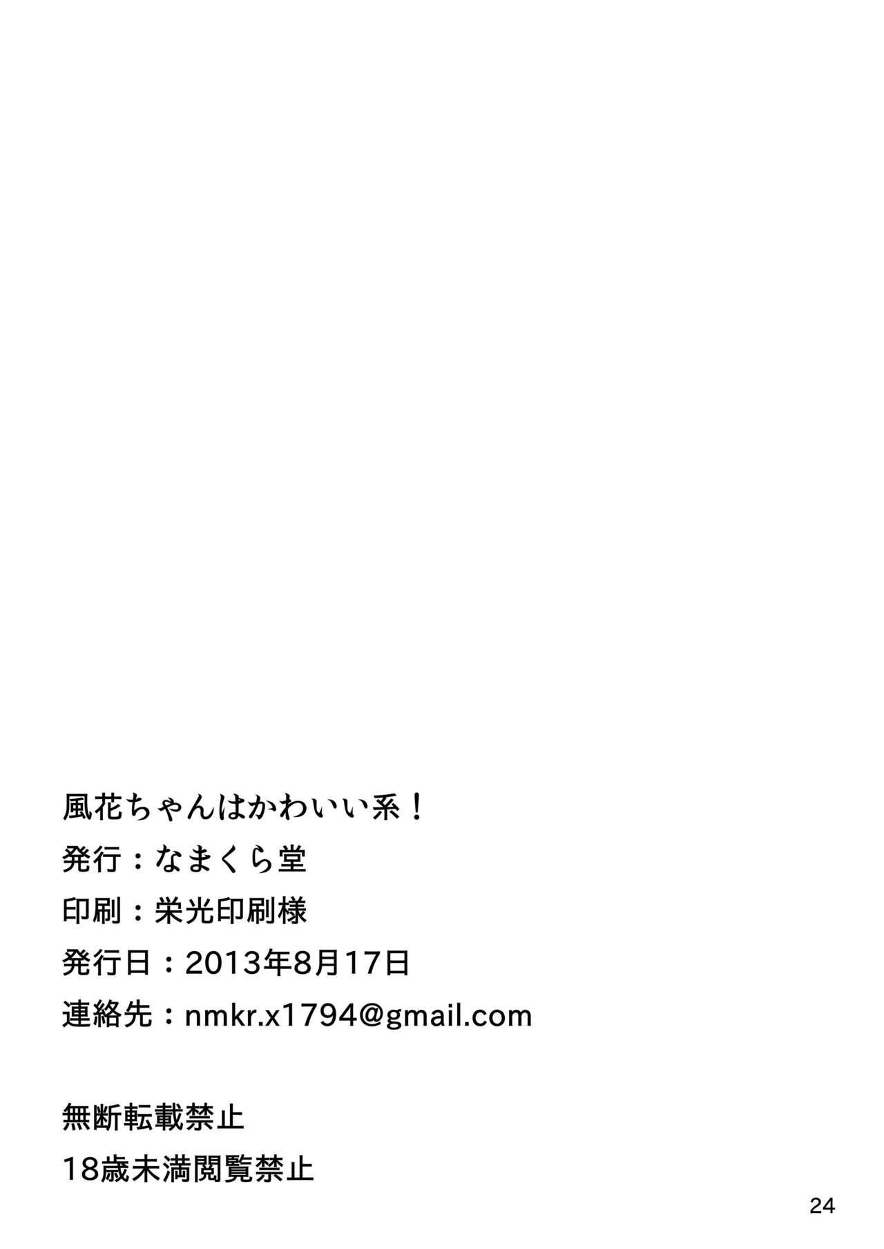 [Namakura Dou (Namakura)] Fuuka-chan wa Kawaii-kei! (THE IDOLM@STER MILLION LIVE!) [Digital] 23