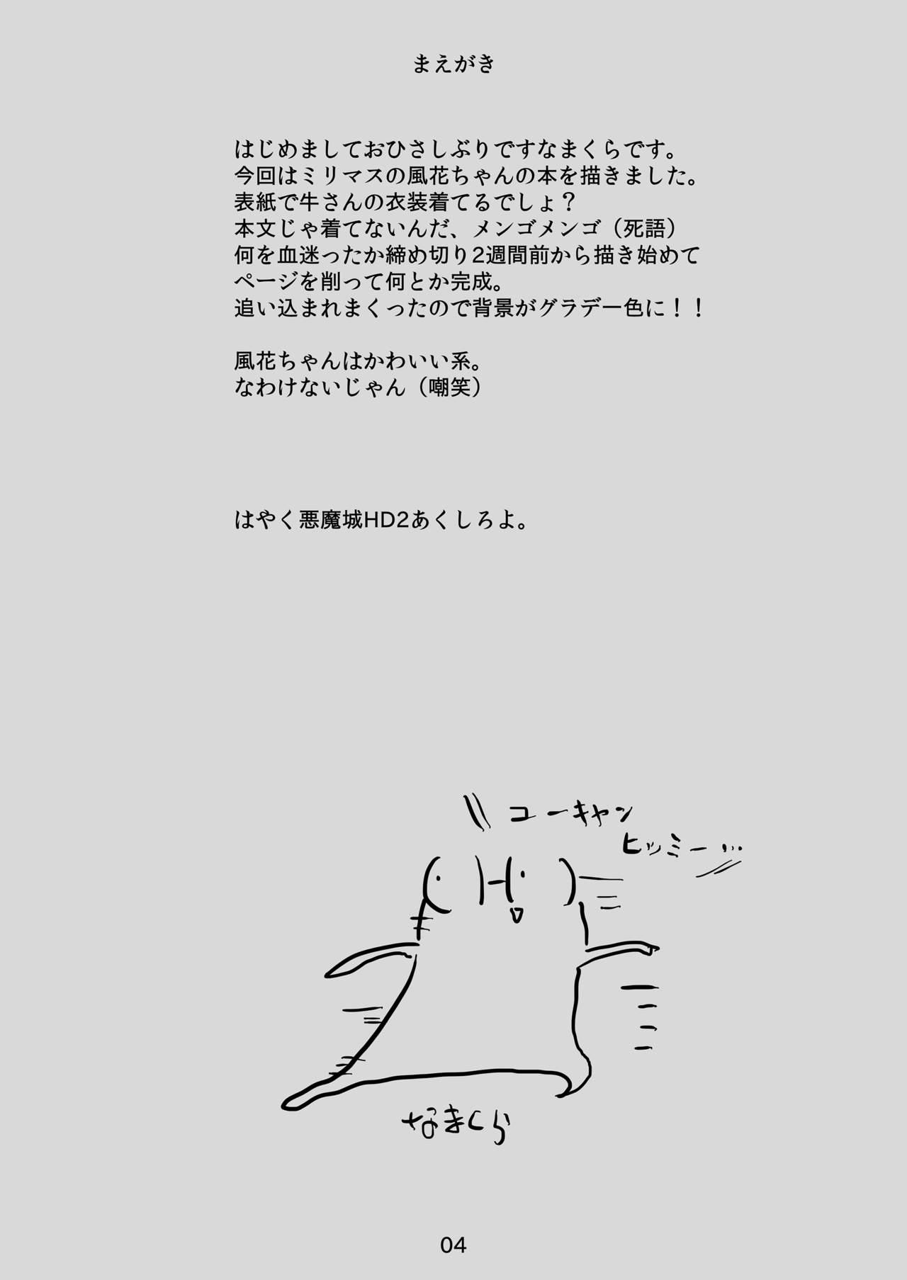 [Namakura Dou (Namakura)] Fuuka-chan wa Kawaii-kei! (THE IDOLM@STER MILLION LIVE!) [Digital] 3