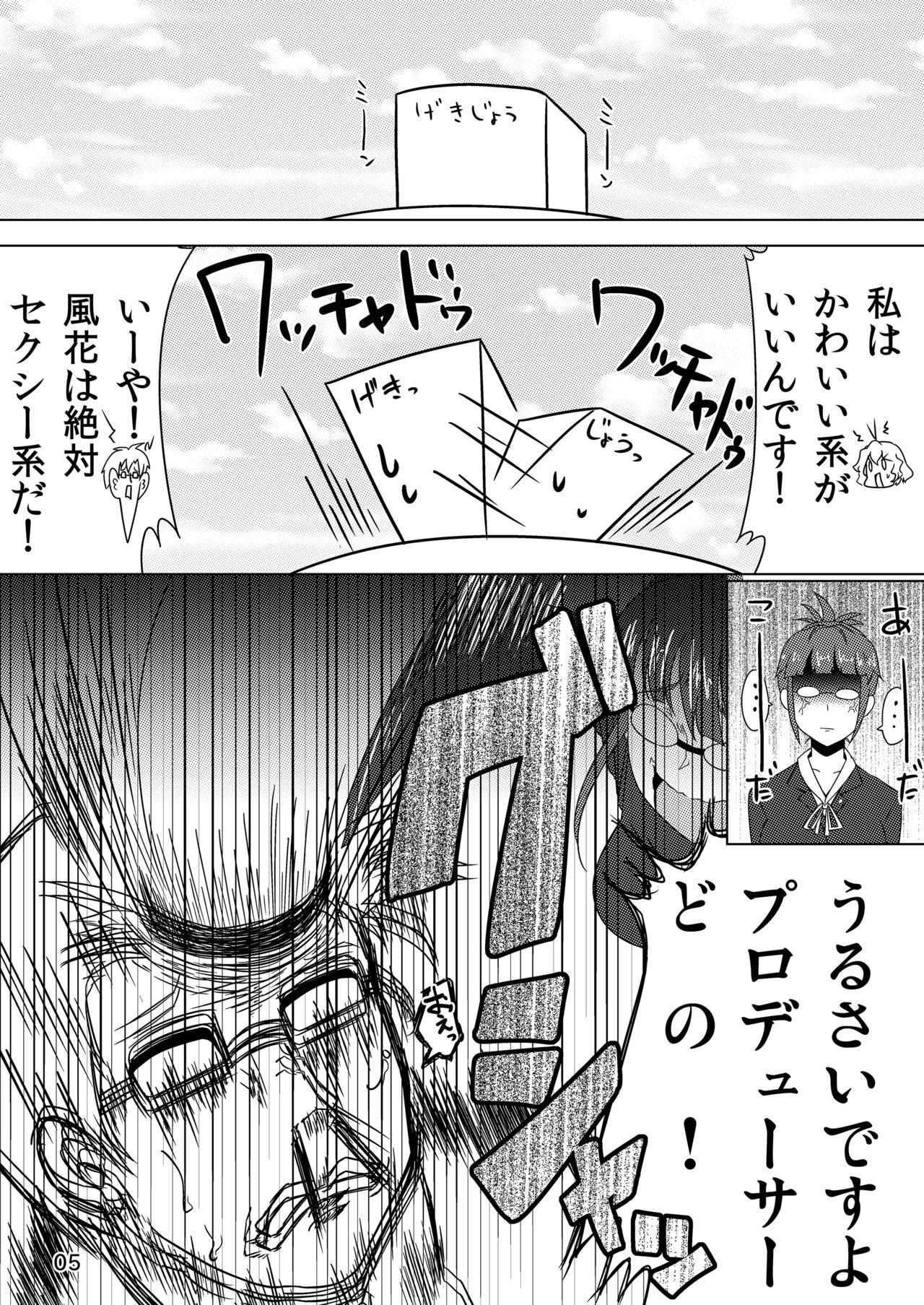 [Namakura Dou (Namakura)] Fuuka-chan wa Kawaii-kei! (THE IDOLM@STER MILLION LIVE!) [Digital] 4