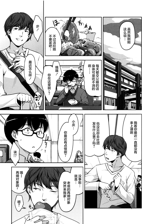 Seikatsu Koujou Keikaku 111