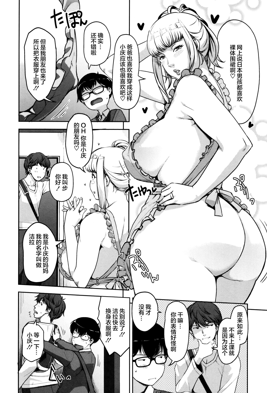 Seikatsu Koujou Keikaku 114