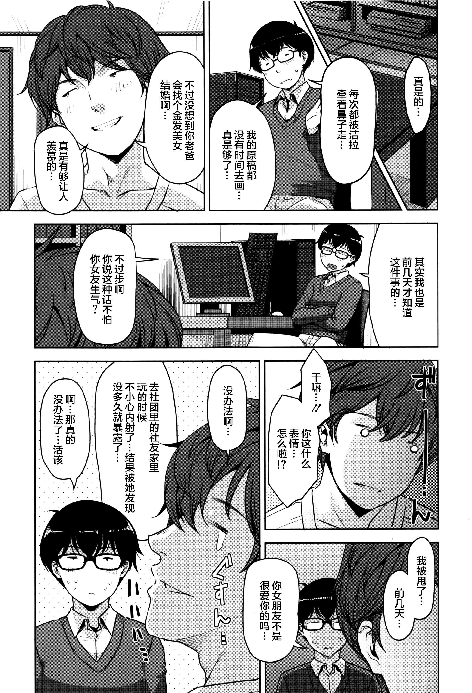 Seikatsu Koujou Keikaku 115