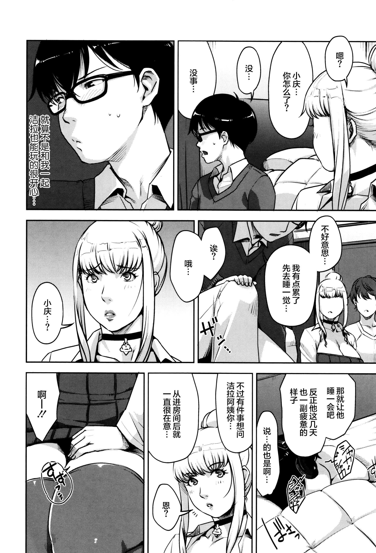 Seikatsu Koujou Keikaku 118