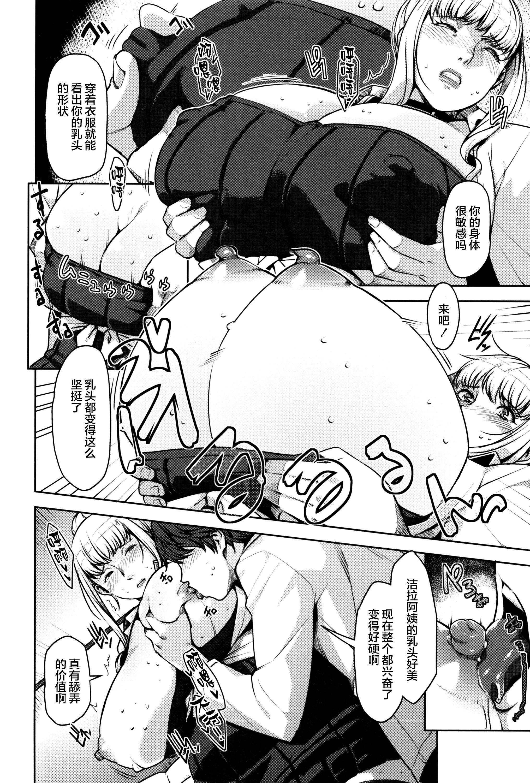 Seikatsu Koujou Keikaku 120