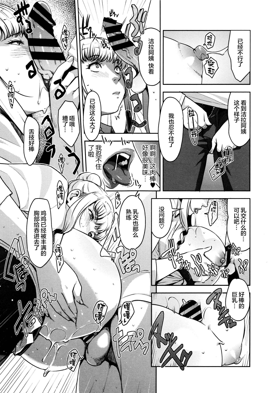 Seikatsu Koujou Keikaku 121