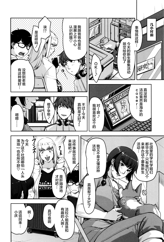 Seikatsu Koujou Keikaku 132