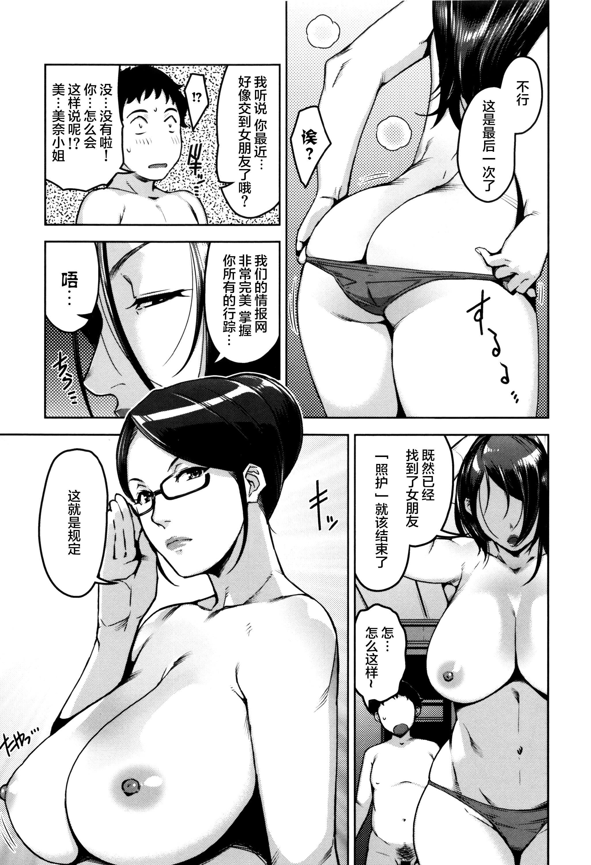 Seikatsu Koujou Keikaku 13