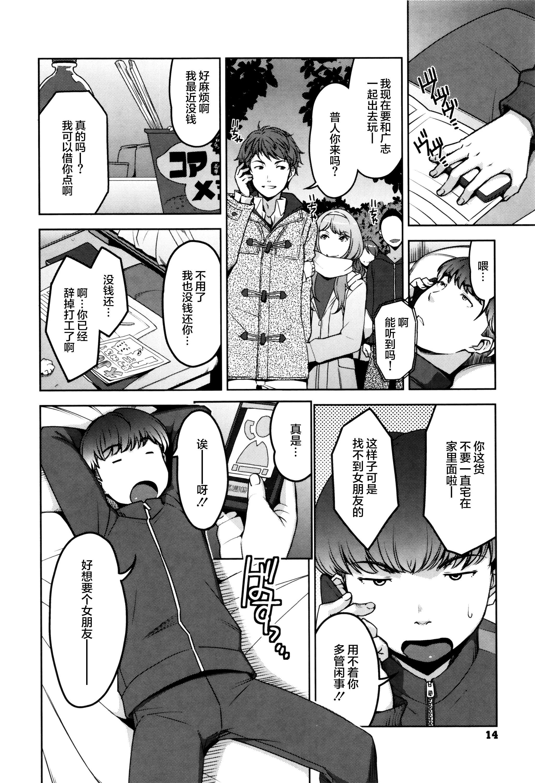 Seikatsu Koujou Keikaku 14