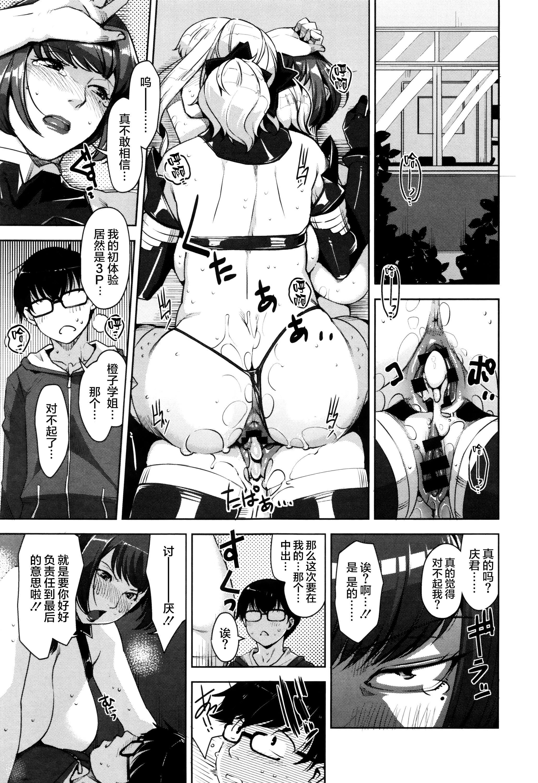 Seikatsu Koujou Keikaku 153