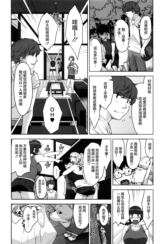 Seikatsu Koujou Keikaku 156
