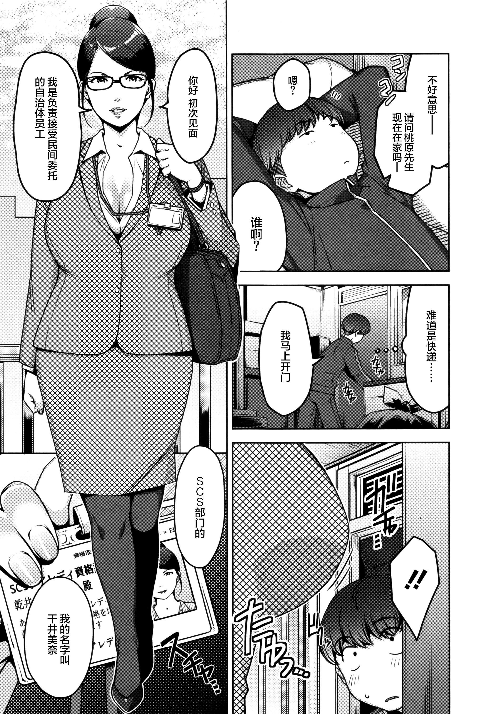 Seikatsu Koujou Keikaku 15