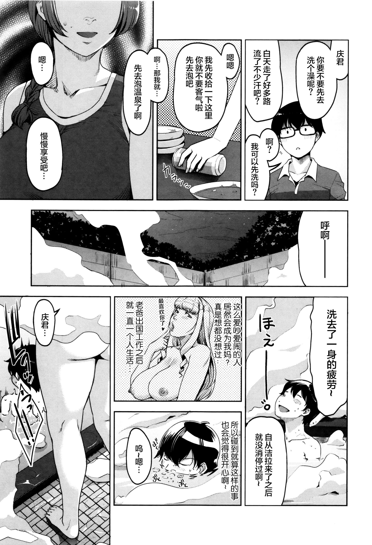 Seikatsu Koujou Keikaku 159