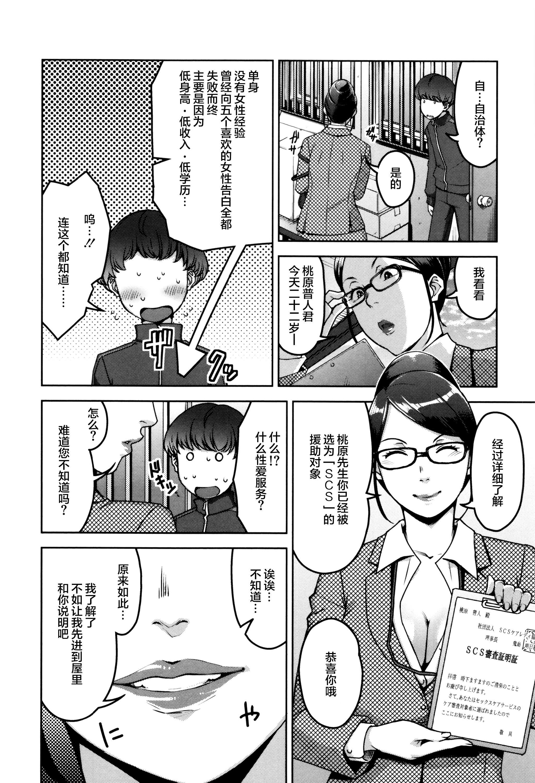 Seikatsu Koujou Keikaku 16