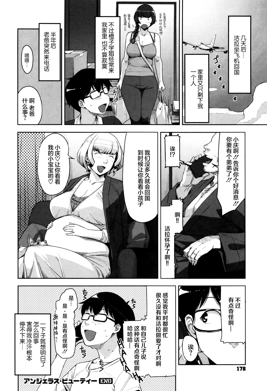 Seikatsu Koujou Keikaku 178