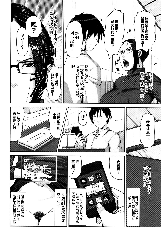 Seikatsu Koujou Keikaku 182