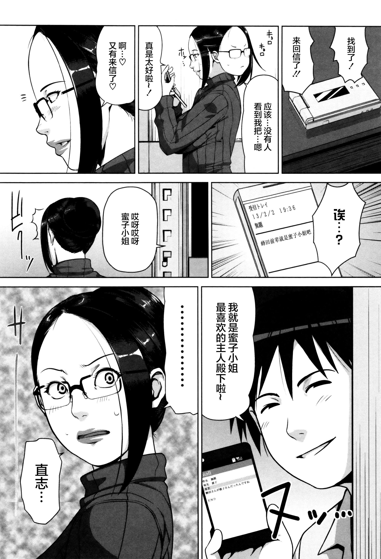 Seikatsu Koujou Keikaku 184
