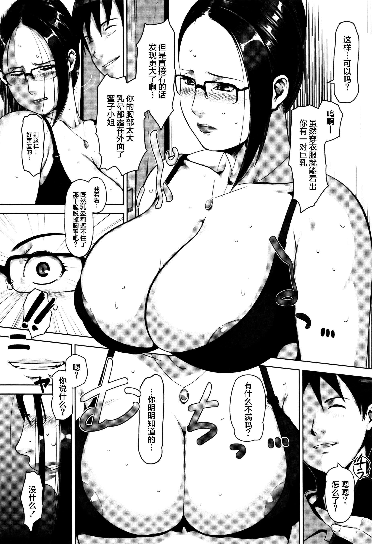 Seikatsu Koujou Keikaku 187