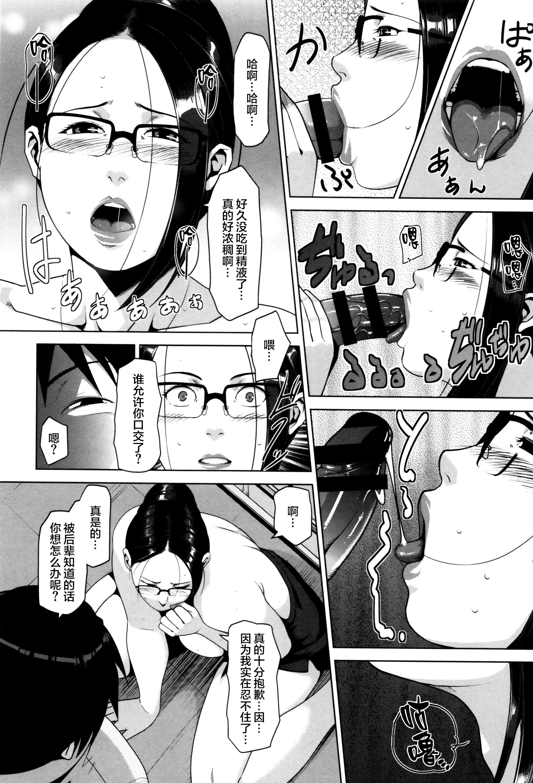 Seikatsu Koujou Keikaku 196
