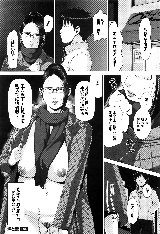 Seikatsu Koujou Keikaku 204