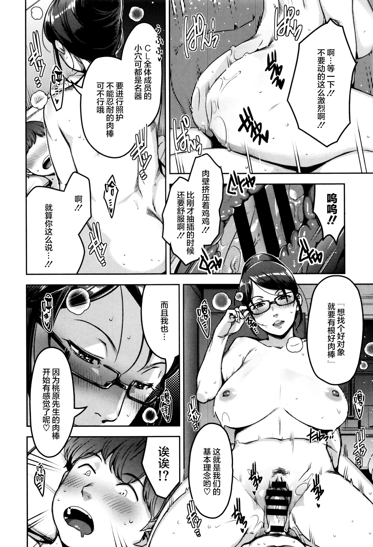 Seikatsu Koujou Keikaku 24
