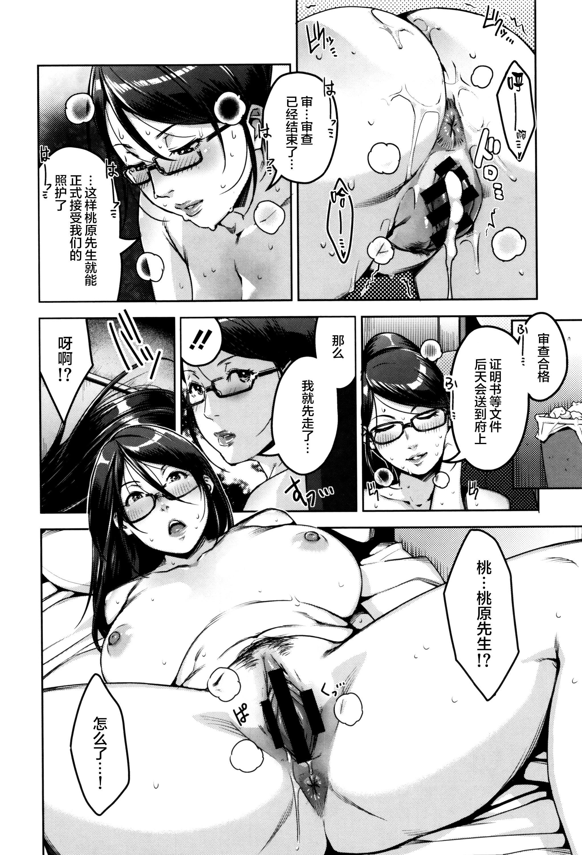 Seikatsu Koujou Keikaku 26