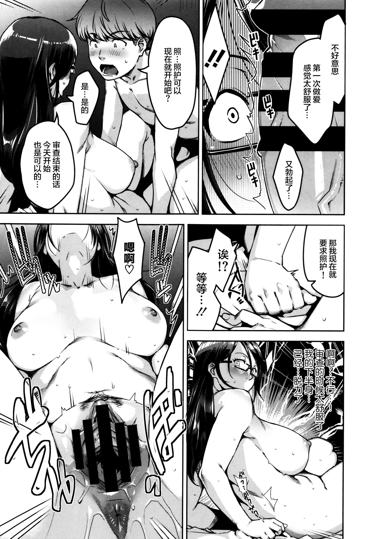 Seikatsu Koujou Keikaku 27