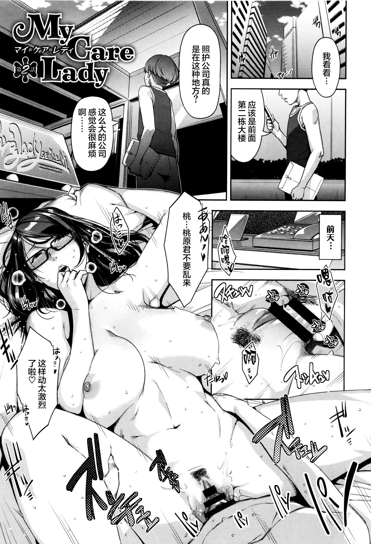 Seikatsu Koujou Keikaku 35