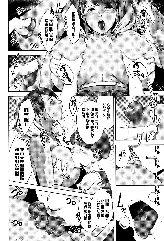 Seikatsu Koujou Keikaku 44