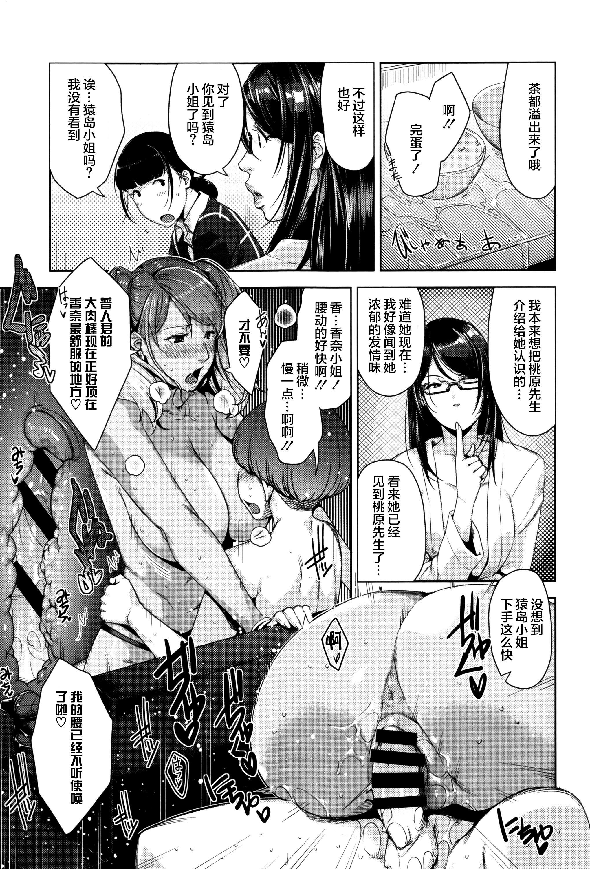 Seikatsu Koujou Keikaku 49
