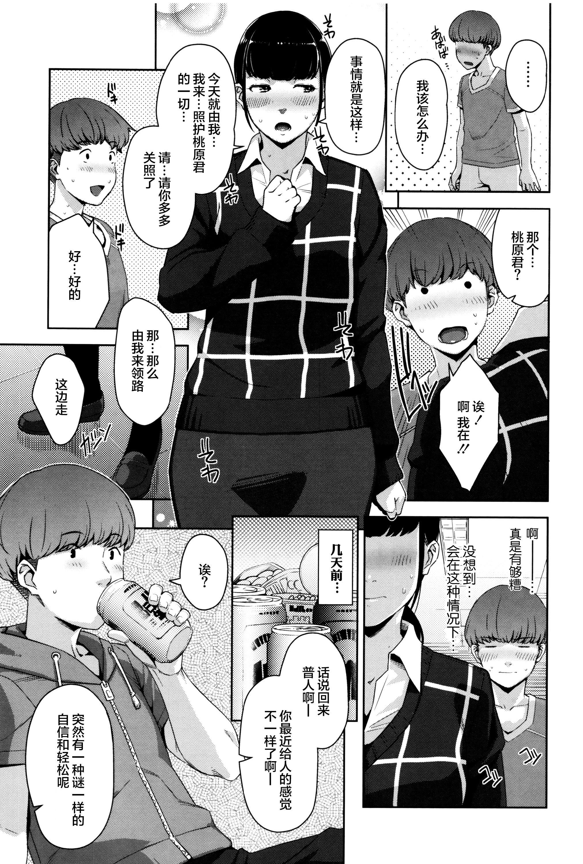 Seikatsu Koujou Keikaku 59