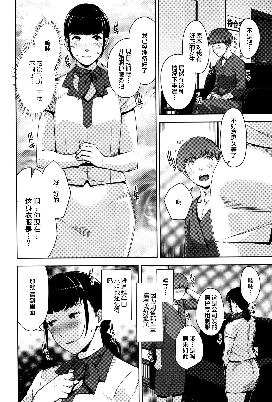 Seikatsu Koujou Keikaku 62