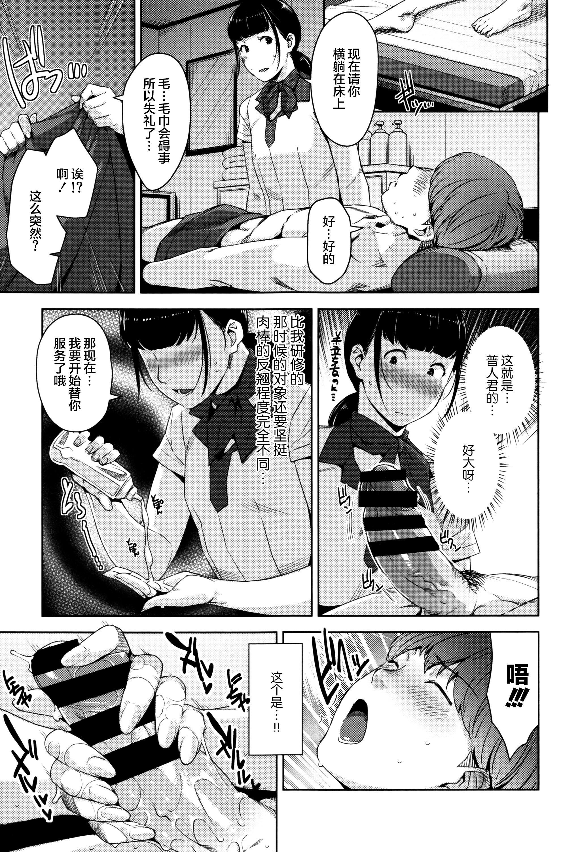 Seikatsu Koujou Keikaku 63