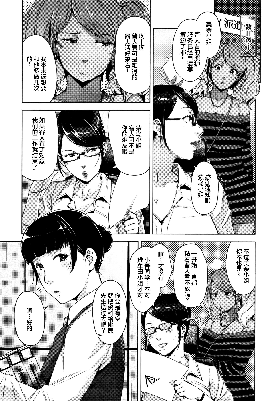 Seikatsu Koujou Keikaku 79
