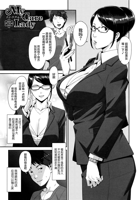 Seikatsu Koujou Keikaku 81