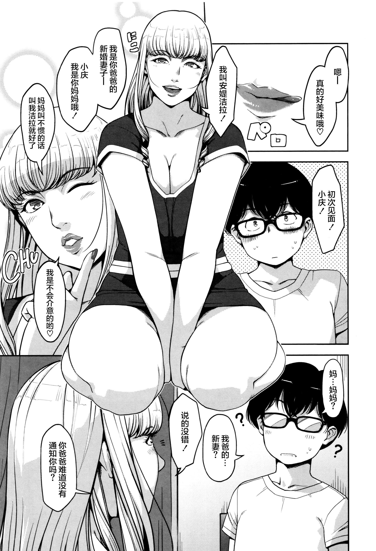 Seikatsu Koujou Keikaku 87