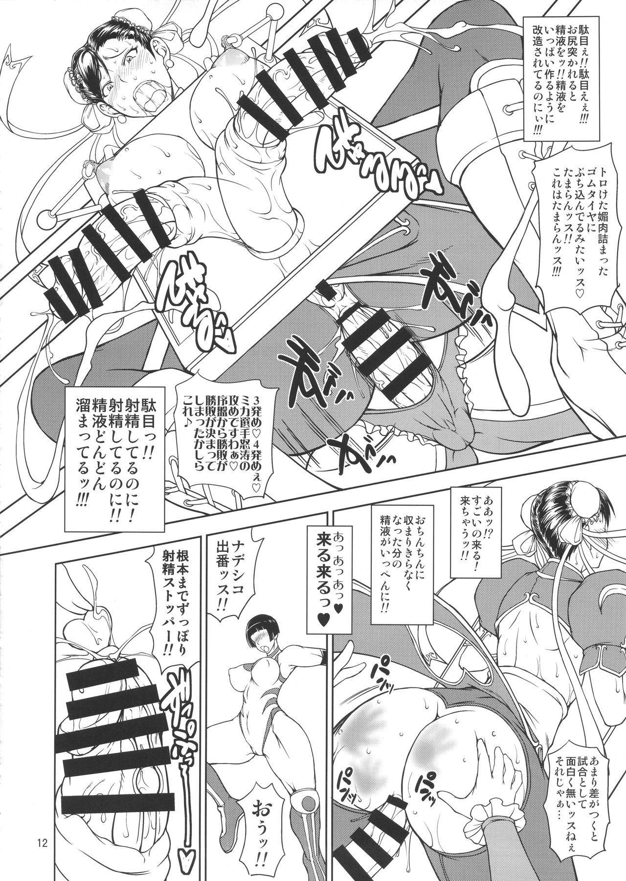 Inshun Sakukon Enbu 10
