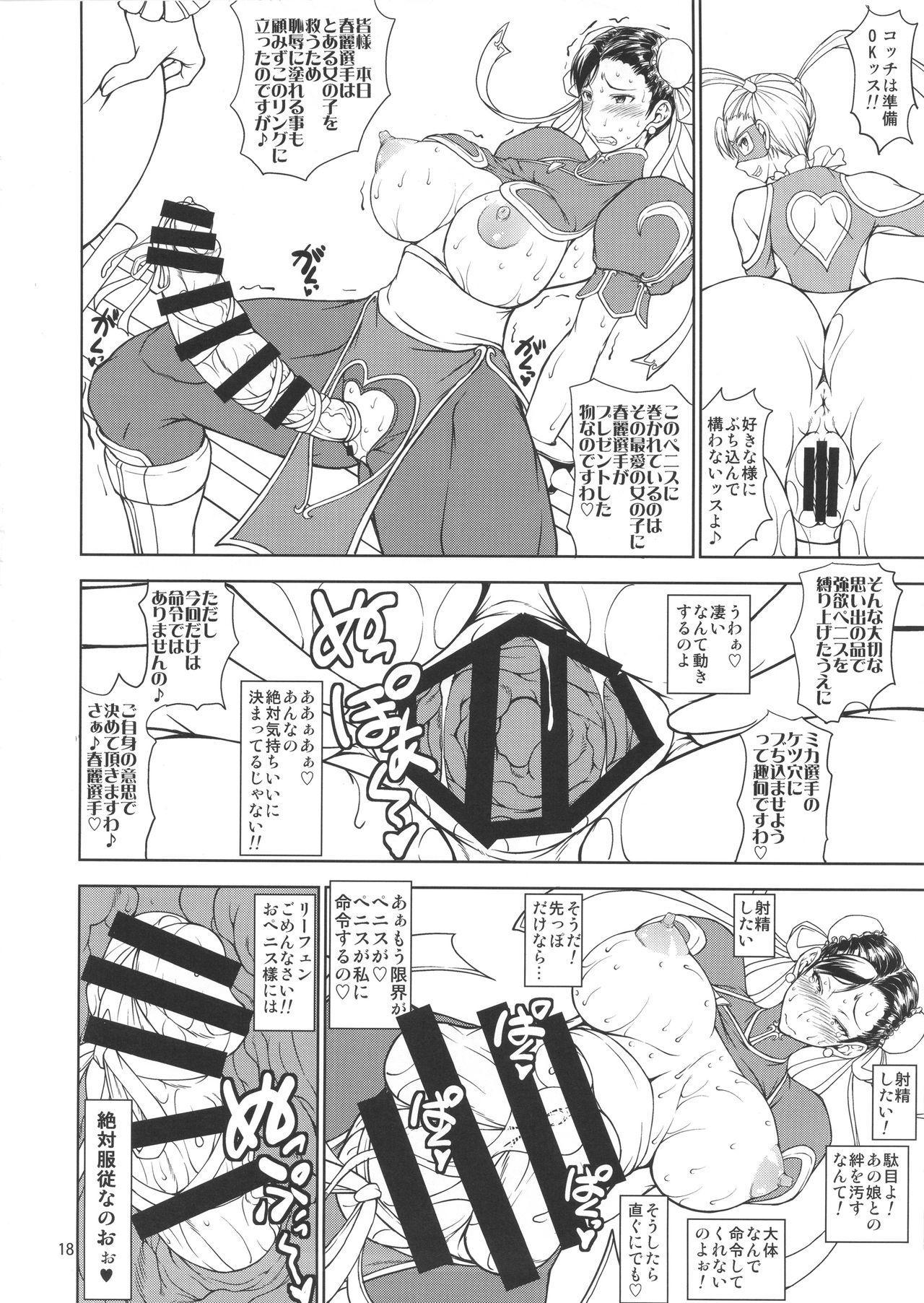 Inshun Sakukon Enbu 16