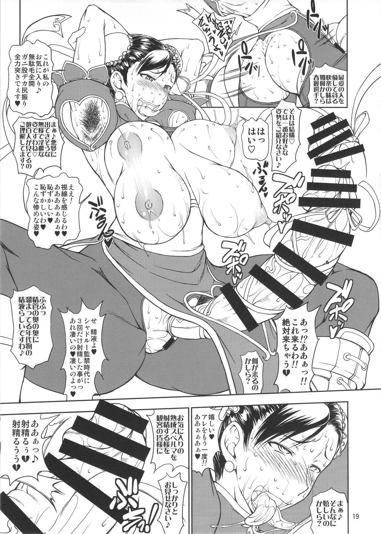 Inshun Sakukon Enbu 17