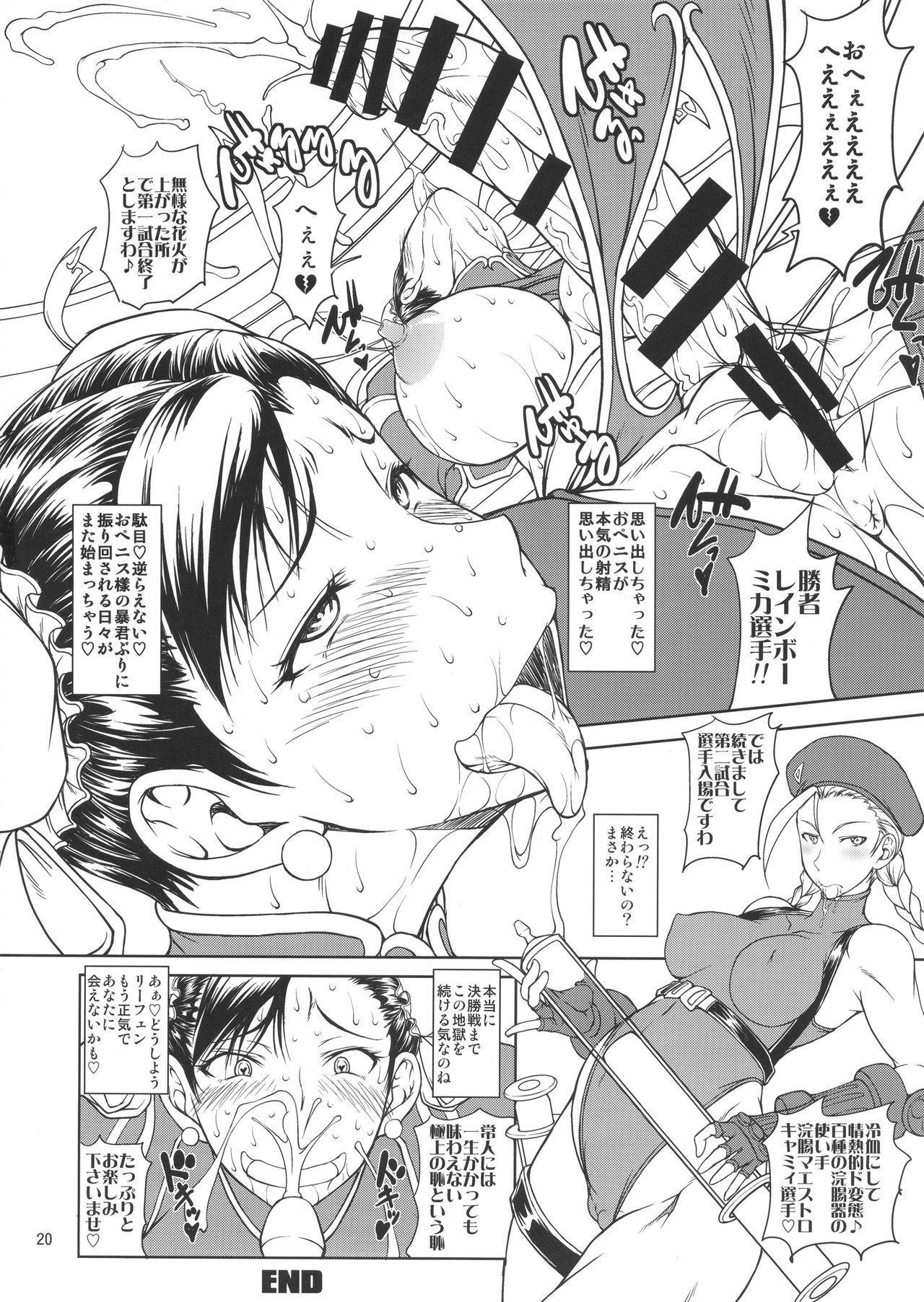 Inshun Sakukon Enbu 18