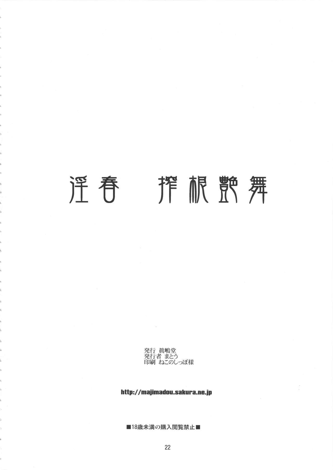 Inshun Sakukon Enbu 20