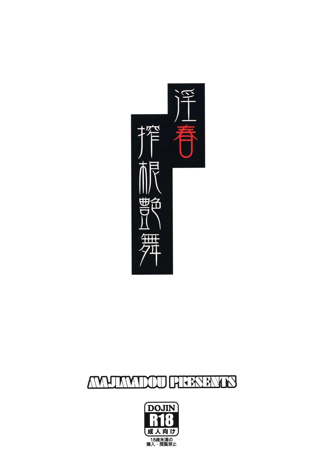 Inshun Sakukon Enbu 21