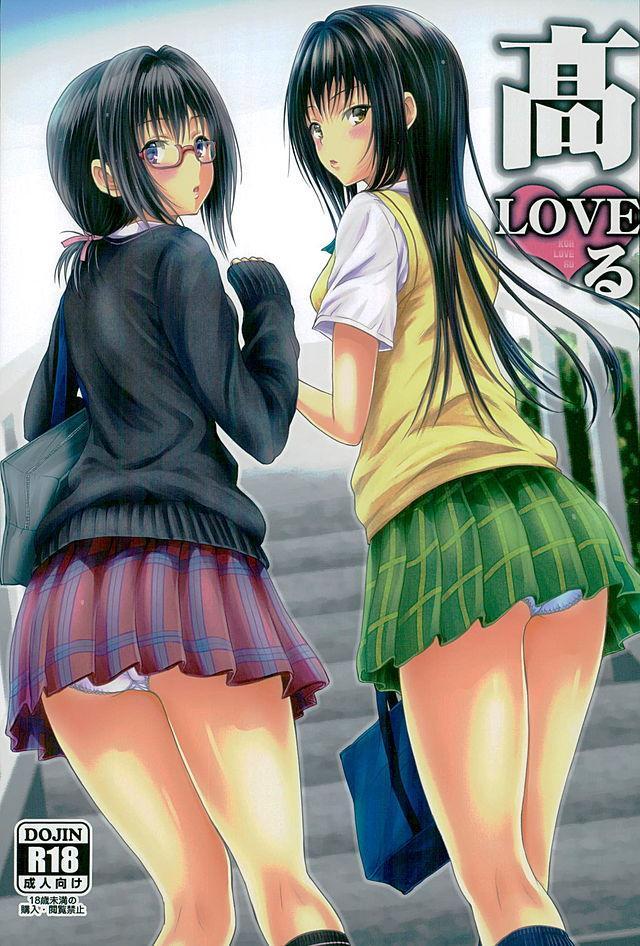 Koh LOVE-Ru 0