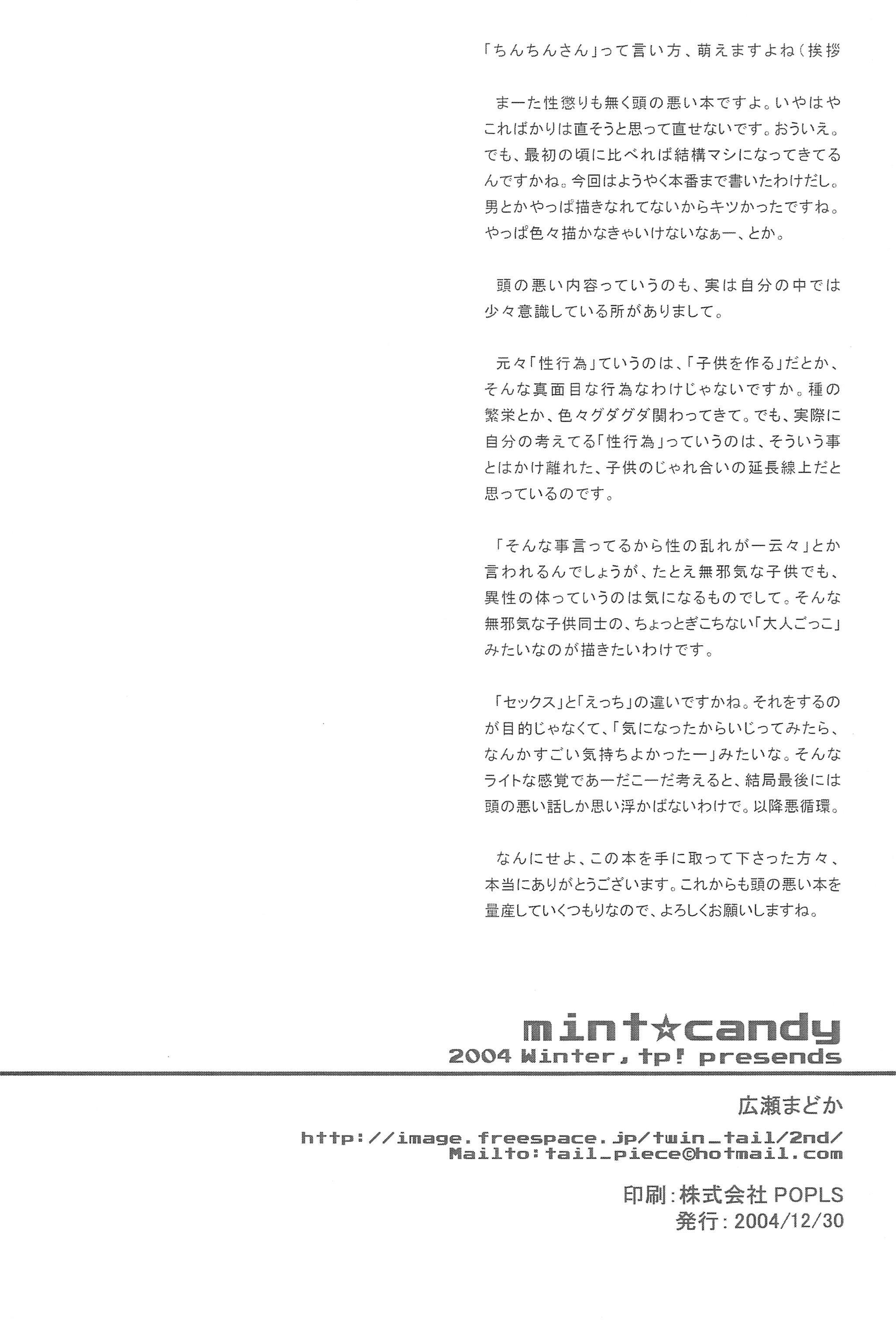 mint☆candy 25