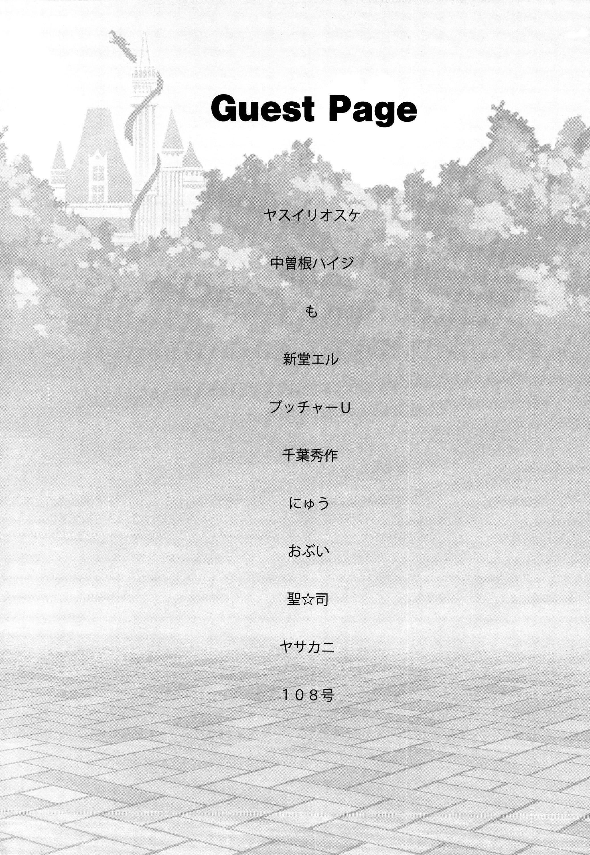 Oideyo! Mizuryu Kei land 1.5 Goudoubon 24