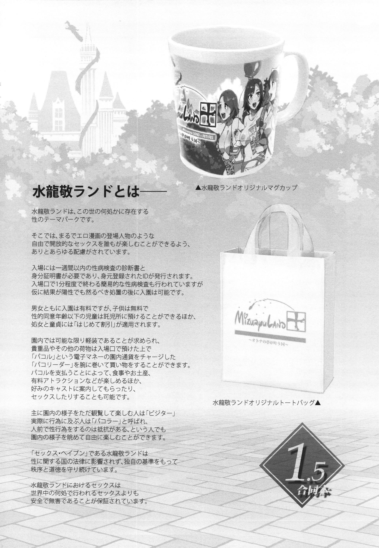 Oideyo! Mizuryu Kei land 1.5 Goudoubon 2