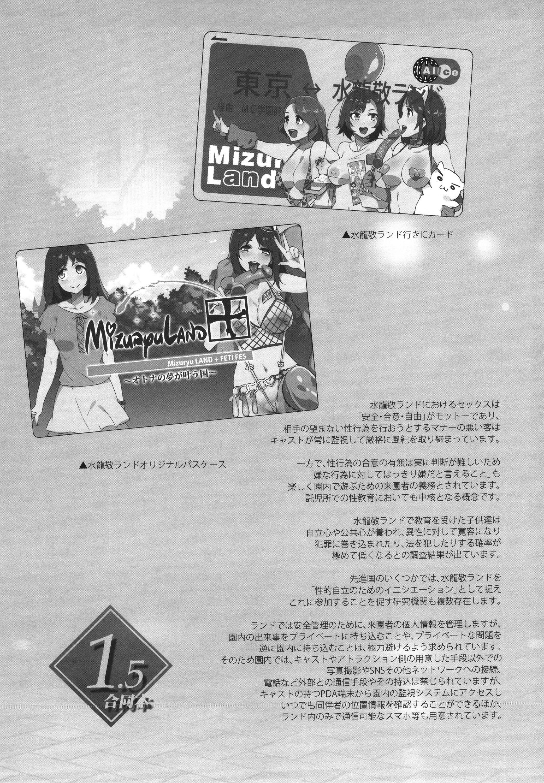 Oideyo! Mizuryu Kei land 1.5 Goudoubon 39